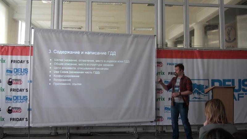 Геймдизайн-документация: на пути к идеальной структуре. Роман Броницкий, GameFirst Mobile
