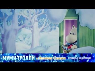 «Муми-тролли и зимняя сказка» - клип