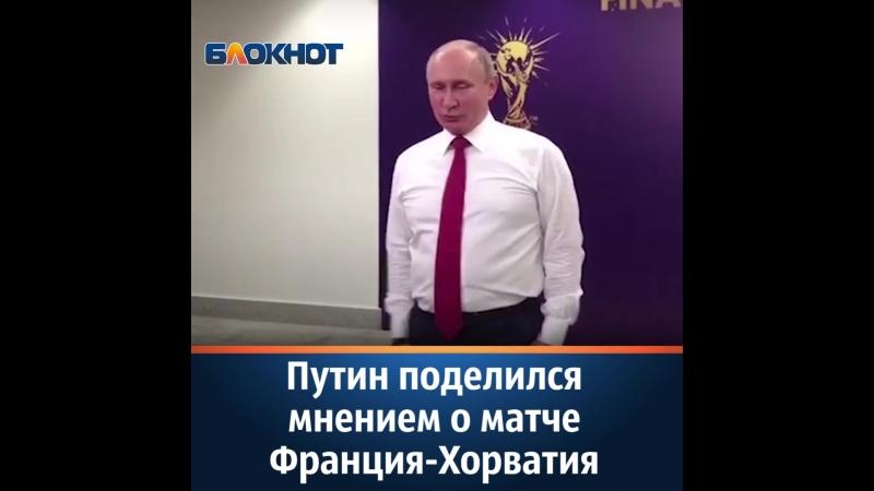 Президент России Владимир Путин назвал «прекрасным» финальный матч ЧМ-2018 между Францией и Хорватией