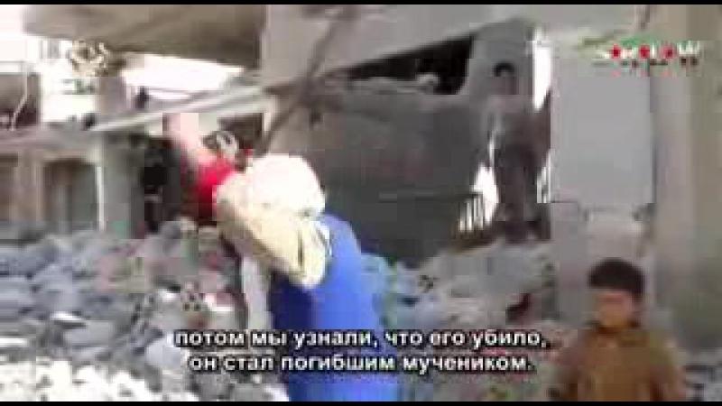 Делайте дуа за наших братьев и сестёр в Сирии(Печальное видео)_low.mp4