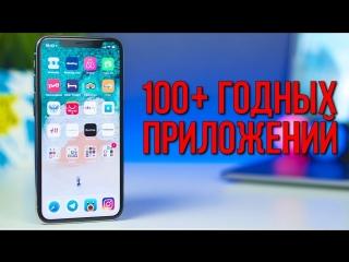 Яблочный Маньяк ЧТО В МОЕМ АЙФОНЕ Лучшие приложения на iOS из App Store!