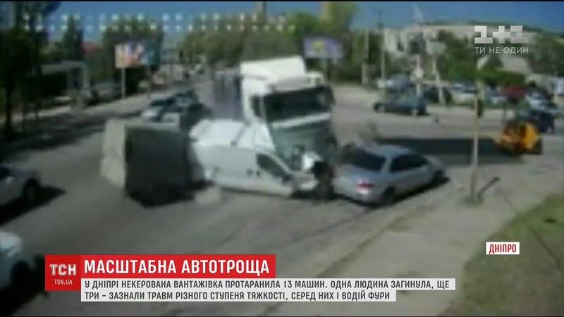 Камери відеоспостереження зафіксували масштабну ДТП у Дніпрі