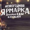 SummerTime Market|Челябинск