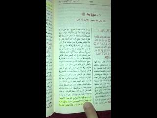 Доказательства от Имама Шамиля Аш Шафии.