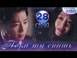 [Mania] 28/32 [720] Пока ты спишь / While you were sleeping