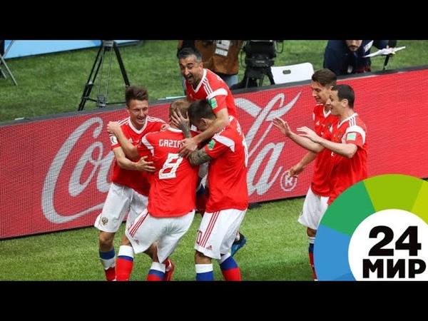 Великолепная пятерка и вратарь: Россия показала миру зрелищный футбол - МИР 24