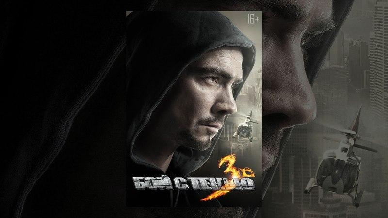Бой с тенью 3: Последний раунд (2011)   Фильм в HD