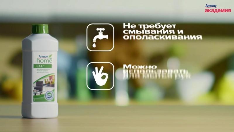 Многофункциональное чистящее средство от Amway
