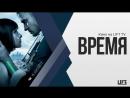Live: Мой ЛИФТ🎥 Время. Фильм.