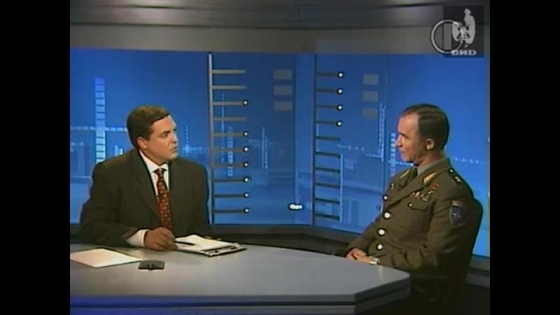 Взгляд 1995. Валерий Востротин, зам.министра МЧС России