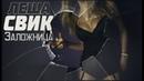 Лёша Свик - Заложница (Music Video 2018)