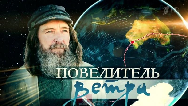 Федор Конюхов. Повелитель ветра (2017)