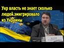 Идет абсолютно сознательная манипуляция. Укр власть не знает сколько эмигрировало из Украины.