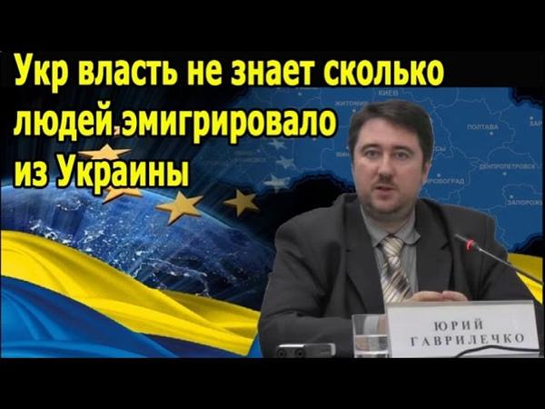 Идет абсолютно сознательная манипуляция Укр власть не знает сколько эмигрировало из Украины