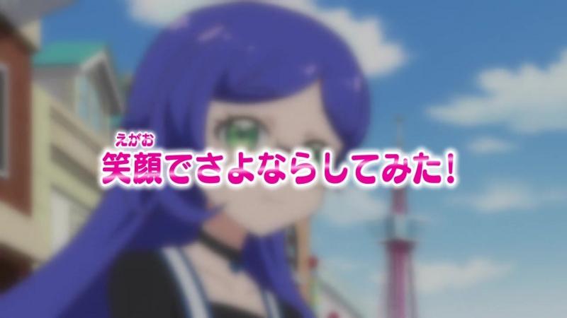 Промо-видео «Kiratto Pri☆Сhan»: 1×17 — «Прощание с улыбкой!»