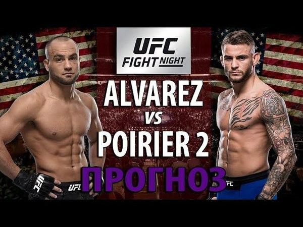 ПРОГНОЗ UFC on FOX 30 Эдди Альварес против Дастина Порье И новый претендент для Хабиба UFC review
