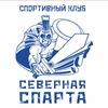 """Спортивный клуб """"СЕВЕРНАЯ СПАРТА"""""""
