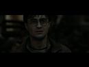 Гарри Поттер и дары смерти. Часть 2 - смерть Фреда, Люпина и Тонкс