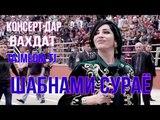 Шабнами Сураё - Наврузи шахри Вахдат Shabnami Surayo - Navruz Vahdat