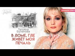 Премьера! Татьяна Буланова - В доме, где живёт моя печаль (28.02.2018)