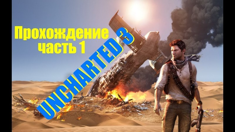 Прохождение Uncharted 3 иллюзии дрейка