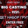 26.07. - Manhattan,BIG CASTING+FEST! enter FREE!