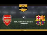 Арсенал - Барселона. Повтор матча ЛЧ 2016