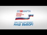 Выборы Президента РФ состоятся 18 марта 2018