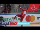 ПХК ЦСКА – ХК «Йокерит» 2:1ОТ. Вокруг матча