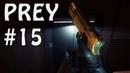 Прохождение Prey на русском 15 - Золотой пистолет (2160p 4K UHD 50Fps)