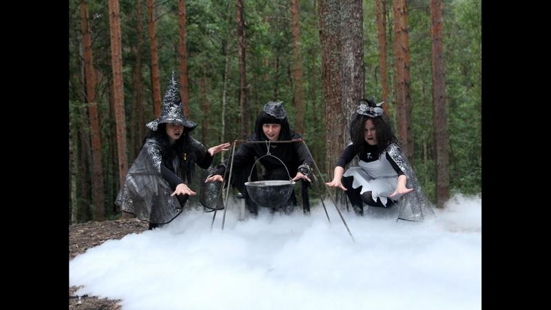 Праздник Ведьмочек