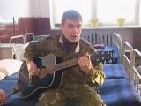 Посвятил песню девушке, которая не дождалась его из армии...