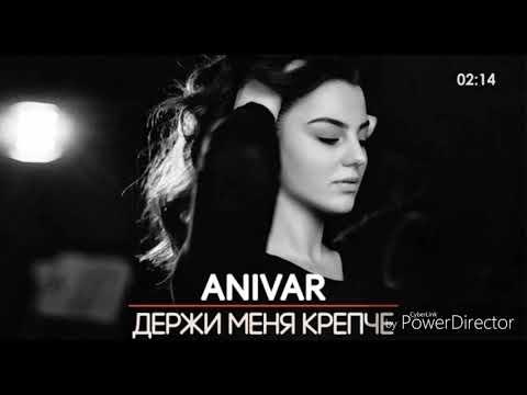 ANIVAR - Держи меня крепче/Lyrics