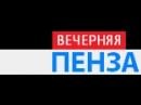 Вечерняя Пенза. 15 мая 2018 года 18-00
