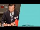 Спикер тайваньского парламента положительно оценил итоги парламентской дипломатии за прошедшие 2 года