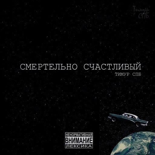 Тимур Спб альбом Смертельно счастливый