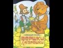 """Вершки и корешки (1974)  """" Добрые советские мультфильмы """""""