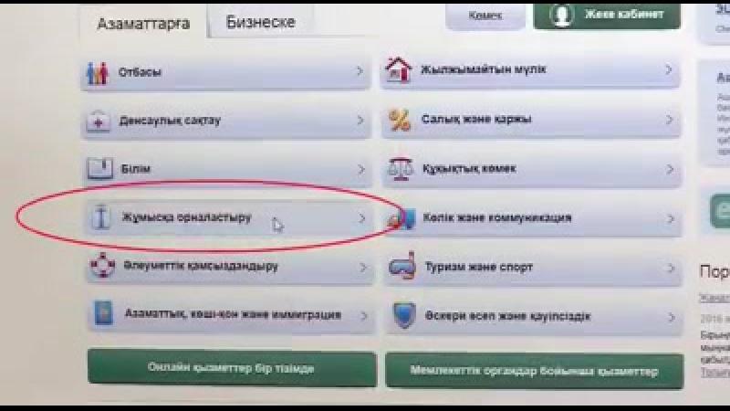 Электронды қызмет алу туралы.mp4