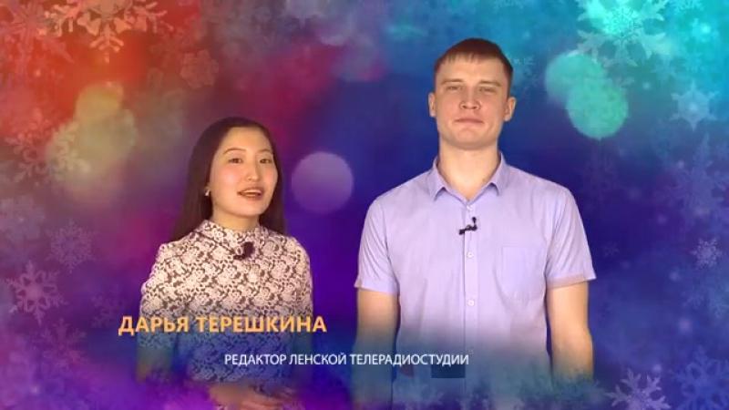 С Новым годом, телезритель! Дарья Терешкина, Роман Токмаков