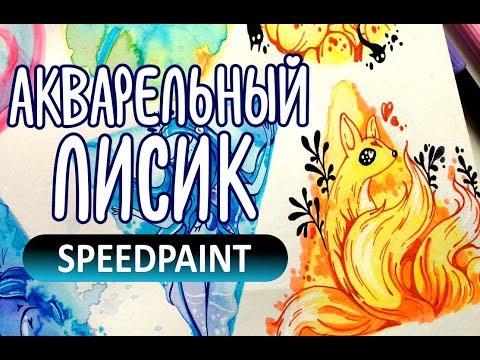 Speedpaint болтливый Заполняю лист рисунками Акварельный лисик и цветы