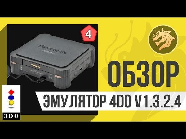 Эмулятор 4DO v1.3.2.4   Panasonic 3DO 32-bit   Полный обзор, Установка, Настройка, Запуск