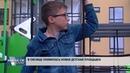 Новости Псков 28.06.2018 В Овсище открылась новая детская площадка