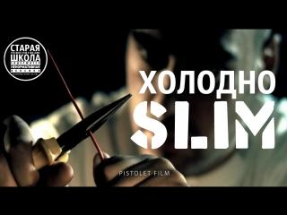 SLIM - ХОЛОДНО