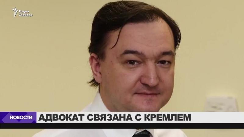 16 ноября 2009 года был доведен до смерти в изоляторе Матросской Тишины Сергей Магницкий, раскрывший огромные хищения Путина и