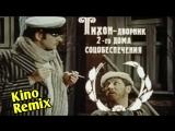 12 стульев Kino Remix 2018 советские фильмы комедии угар ржака до слез смешные приколы невеста из уганды