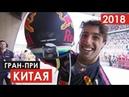 Безумство храбрых пилотов Ред-Булл | Формула 1 | Китай 2018 (перезалив)