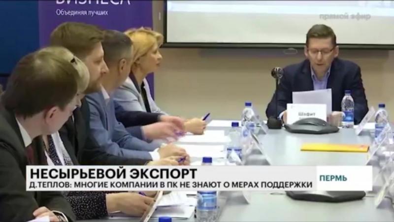 «Сорбент» принял участие в заседании комитета по международным и межрегиональным связям при Пермской торгово-промышленной палате