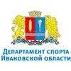 Департамент спорта Ивановской области