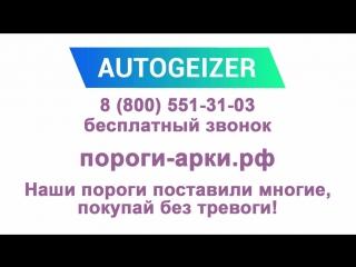 Ремонтные кузовные пороги и арки AUTOGEIZER