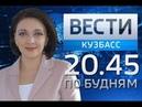 Вести-Кузбасс 20.45 от 29.06.2018